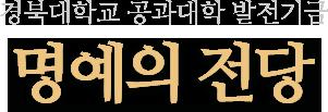 경북대학교 공과대학 발전기금 명예의 전당