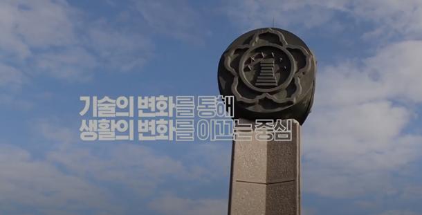 경북대학교 공과대학 50주년 소개 동영상